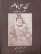 Literary notes: Index of Divan-i-Ghalib: Rasheed Hasan Khan's swansong