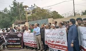 ڈان دفتر کے گھیراؤ کےخلاف صحافیوں کا مختلف شہروں میں احتجاج