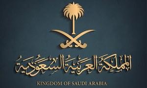 سعودی عرب کا پیشہ ورانہ مہارت کے حامل غیر ملکیوں کو شہریت دینے کا فیصلہ