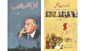 Literary notes: Gandhi, Kashmir and fascism: two new books on Faiz
