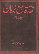 Literary notes: Remembering Ghalib: literary controversy and legal wrangling