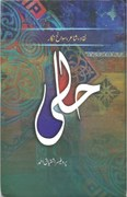 literary notes: Colonialism, Urdu criticism and Hali's three-dimensional literary career