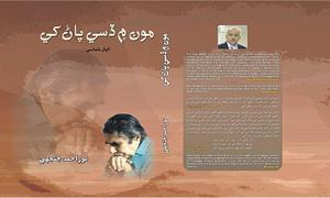 After Bhitai, there is Ayaz, says author of new book on poet