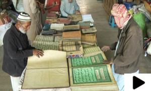 سالوں پرانے نادر و نایاب قرآن مجید اور دیگر کتابوں کا خزانہ