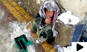کوئٹہ میں منفی 10 ڈگری کی ٹھنڈ میں ٹھٹھرتا کمسن محنت کش