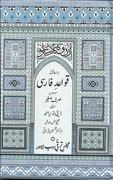 Literary Notes: Urdu grammar, grammatical terms and an Urdu book on Persian grammar