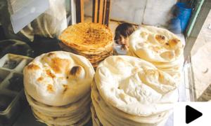 آٹا بحران: روٹی کی قیمت میں بھی اضافہ ہوگیا