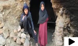 خیبرپختونخوا میں آج بھی لوگ غاروں میں رہنے پر مجبور