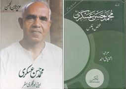 Literary Notes: Muhammad Hasan Askari's centennial passes by quietly