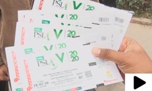 پاکستان سپر لیگ کے میچز کے لیے ٹکٹوں کی فروخت شروع ہوگئی