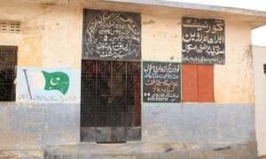 کراچی میں یہودی کا قائم کردہ اسکول آج کس حالت میں ہے؟