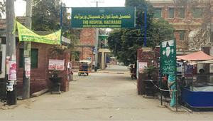 Probe underway into 'faulty' dialysis unit at Wazirabad THQ