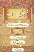 Literary Notes: Farhang-i-Aamira: a glossary of Arabic, Persian and Turkish words used in Urdu