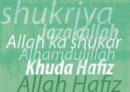 SMOKERS' CORNER: THE JOURNEY FROM KHUDA HAFIZ TO ALLAH HAFIZ