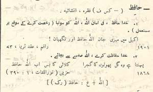Literary Notes: 'Allah Hafiz' was first used 180 years ago, not in 1986!