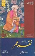 Literary Notes: Indo-Iranian cultural history, mystics and Awaarif-ul-Maarif