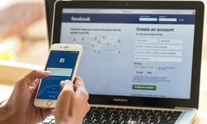 فیس بک کا اپنے ملازمین کو مستقل گھروں سے کام کرنے کی اجازت دینے کا اعلان