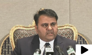 فواد چوہدری نے عید الفطر کے حوالے سے اعلان کر دیا