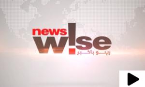 نیوز وائز، 27 مئی
