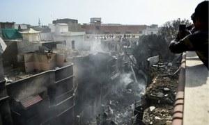 طیارہ حادثہ تحقیقات: فرانسیسی ٹیم نے اپنا کام مکمل کرلیا