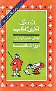 literary notes: Golden oldies: reading Urdu's 10 best humour works in pandemic