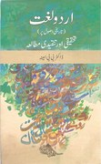 literary notes: A research-based study on Urdu lexicography