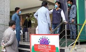ہسپتالوں میں کووڈ 19 کے مریضوں کی آمد میں کمی