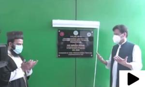 وزیراعظم نے 40 دن کی ریکارڈ مدت میں تعمیر ہونے والے آئیسولیشن ہسپتال کا افتتاح کردیا