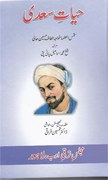 literary notes: Sa'di's global popularity, his life and works
