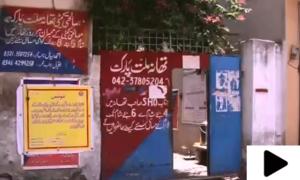 لاہور میں ٹک ٹاک استعمال کرنے والی لڑکی سے مبینہ طور پر ذیادتی