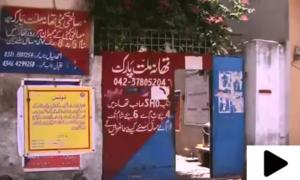 لاہور میں ٹک ٹاک استعمال کرنے والی لڑکی سے مبینہ طور پر زیادتی