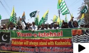 ملک بھر میں کشمیریوں سے اظہار یکجہتی کے لیے یومِ استحصال منایا گیا