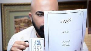 HSY announces debut drama with Pehli Si Mohabbat