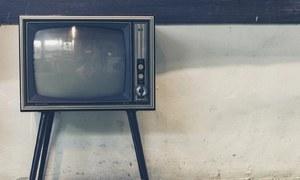 ایک پرانا ٹی وی ڈیڑھ سال تک سیکڑوں افراد کیلئے مشکل کیوں بنارہا؟