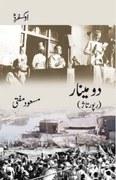 NON-FICTION: WHERE SHAHABNAMA LEFT OFF
