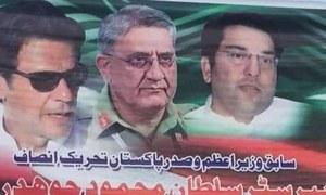 آزاد کشمیر الیکشن کمیشن کی سیاسی فوائد کیلئے آرمی چیف کی تصاویر استعمال کرنے پر تنبیہ