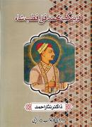 literary notes: Early Urdu literature of South India and Quli Qutb Shah