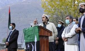 بلاول بھٹو کو گلگت بلتستان میں انتخابی مہم جاری رکھنے کی اجازت