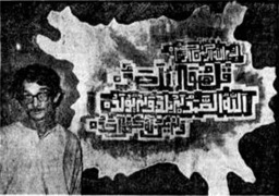 This week 50 years ago: Sadequain's remarkable calligraphy show