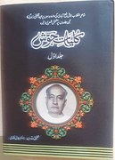 Epic poetry collection of Josh Malihabadi published