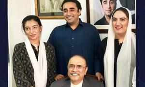 بختاور کی منگنی: بھٹو زرداری خاندان میں کئی دہائیوں بعد خوشی کا دن