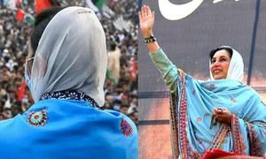 کیا اپنے پہلے سیاسی خطاب میں آصفہ بھٹو نے والدہ کی چادر اوڑھی؟