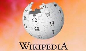 وکی پیڈیا پر 2020 میں سب سے زیادہ پڑھے جانے والے مضامین
