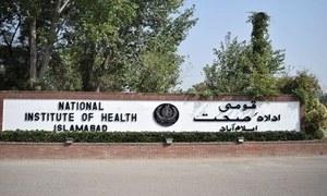 قومی ادارہ صحت کو بورڈ آف گورنرز کے ذریعے چلانے کیلئے آرڈیننس جاری