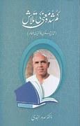 Literary Notes: Hasan Askari's critical theories keep on reverberating