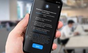 جو لوگ واٹس ایپ کی نئی پالیسی کو قبول نہیں کریں گے ان کے ساتھ کیا ہوگا؟