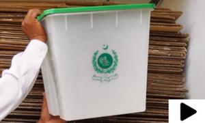 الیکشن کمیشن نے ڈسکہ ضمنی انتخابات کے حوالے سے فیصلہ سنا دیا