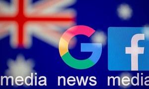 گوگل و فیس بک میڈیا کو پیسے دیں گے، آسٹریلیا میں دنیا کا پہلا منفرد قانون
