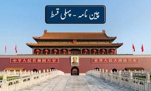 چین نامہ: جب پہلی بار اکیلے چینی سرزمین پر قدم رکھا (پہلی قسط)