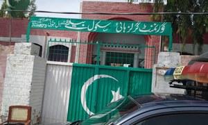 مظفر گڑھ: اسکول میں بم کی جھوٹی اطلاع دینے پر طالبہ کے خلاف مقدمہ درج